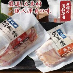 【ふるさと納税】No.004酒蔵漬(豚肉3枚、鮭2枚)計約500g