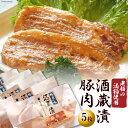 【ふるさと納税】No.005 酒蔵漬(豚肉5枚) 約500g...
