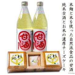 【ふるさと納税】No.013晴雲の酒蔵スイーツセット(A)