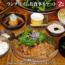 【ふるさと納税】No.014 酒蔵レストラン「自然処『玉井屋...
