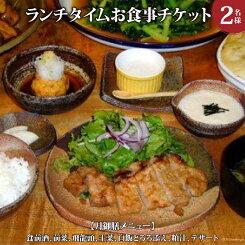 【ふるさと納税】No.014酒蔵レストラン「自然処『玉井屋』」ペア御食事券