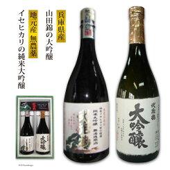 【ふるさと納税】No.017大吟醸・純米大吟醸飲み比べ詰合せ(M-3)