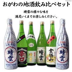 【ふるさと納税】No.022晴雲おがわの地酒飲み比べセット