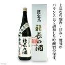 【ふるさと納税】No.043 帝松 吟醸 社長の酒 1800...