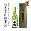 【ふるさと納税】No.047 帝松 無濾過大吟醸金賞酒 72...
