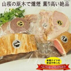 【ふるさと納税】No.049ハム・ソーセージプレミアムセット