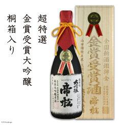 【ふるさと納税】No.050超特選金賞受賞大吟醸桐箱入り720ml