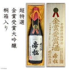 【ふるさと納税】No.055超特選金賞受賞大吟醸桐箱入り1800ml