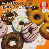 【ふるさと納税】No.063 おからドーナツセット
