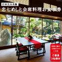 【ふるさと納税】No.127 国の有形文化財で庭園を臨む会席料理 お食事券<ご昼食>(3名様分)