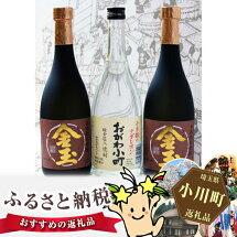 【ふるさと納税】No.009晴雲武州おがわの焼酎セット