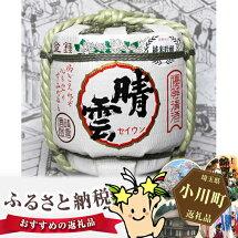 【ふるさと納税】No.016純米吟醸晴雲菰樽3.6L