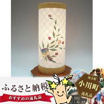 【ふるさと納税】No.021手漉き小川和紙の押花電気スタンド