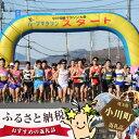 【ふるさと納税】No.025 小川和紙マラソン大会参加権
