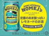 【ふるさと納税】ノメルズハードレモネードオリジナル350ml24本