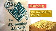 【ふるさと納税】[令和2年産]埼玉県比企郡吉見町産コシヒカリ【玄米】10kg