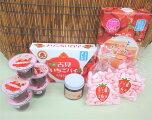 【ふるさと納税】道の駅いちごの里よしみお菓子詰め合わせセット