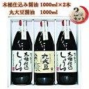 【ふるさと納税】木桶仕込み醤油・丸大豆醤油セット 【しょうゆ...