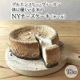 【ふるさと納税】グルテンフリー・ヴィーガン 体に優しい玄米のNYチーズケーキ(ホール) 【お菓子・チーズケーキ・加工食品・乳製品・チーズ】