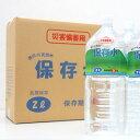 【ふるさと納税】5年保存水 4人家族で3日分の備蓄量 2L×18本(36L、3箱) 保管しやすい2リットルのペットボトル