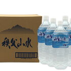 秩父の天然水1ヶ月分(5箱)2L×30本(60L)の水1年保存可秩父の山々が浄化したおいしいミネラルウォーター(軟水)