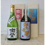 【ふるさと納税】オリジナル純米酒宝登(720ml)本格米焼酎(720ml)セット【1200458】