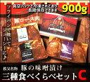 【ふるさと納税】秩父名産「豚ロース味噌漬け」 三種食べくらべセットC(黒豚・県産豚・三元豚)900g