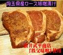 【ふるさと納税】秩父名産「豚の味噌漬け」 埼玉県産豚ロース肉900g 行列のできる人気店の味