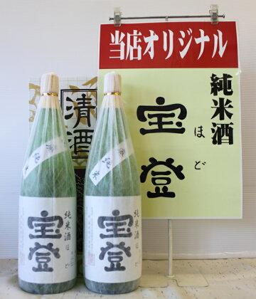 オリジナル純米酒 宝登 1.8リットル×2本セット