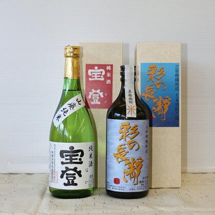 オリジナル純米酒 宝登(720ml) 本格米焼酎(720ml)セット