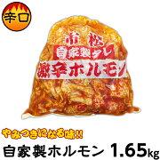 【ふるさと納税】肉ホルモン自家製ホルモン1.65kg「辛口」【やみつきになる味!】[0010-0705]