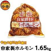 【ふるさと納税】肉ホルモン自家製ホルモン1.65kg「からめの中辛」【やみつきになる味!】[0010-0706]