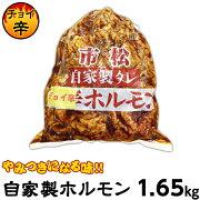 【ふるさと納税】肉ホルモン自家製ホルモン1.65kg「チョイ辛」【やみつきになる味!】[0010-0707]