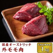【ふるさと納税】国産オーストリッチ外モモ肉1kg[0013-1639]