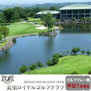 【ふるさと納税】ゴルフゴルフプレー券(美里ロイヤルゴルフクラブ・平日1名様分)[0021-2701]