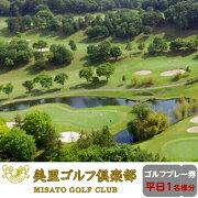 【ふるさと納税】ゴルフゴルフプレー券(美里ゴルフ倶楽部・平日1名様分)[0022-2601]
