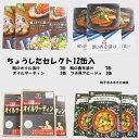 【ふるさと納税】チョウシタセレクト12缶セット