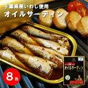 【ふるさと納税】千葉県産いわし使用 オイルサーディン 100