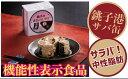 【ふるさと納税】【機能性表示食品】銚子港サバ缶詰「おちょうしサバ」8缶セット【水煮・無添加】
