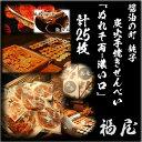 【ふるさと納税】醤油の町「銚子・福屋」の炭火焼手焼きせんべい 詰め合わせ ぬれ千両「濃い口」5袋計25枚(ぬれせんべい)