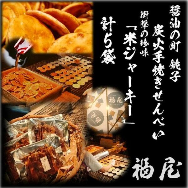 ふるさと納税 醤油の町「銚子・福屋」の炭火焼手焼きせんべい衝撃の珍味米ジャーキー(ぬれせんべいの天日干し)計5袋500グラム入