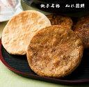 【ふるさと納税】ぬれ煎餅の発祥地銚子市のぬれ煎餅と従来のおせんべいの詰合せ イシガミ特選品F-2 30枚入 その1
