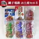 【ふるさと納税】銚子電鉄ぬれ煎餅・佃煮セット(Sセット) その1