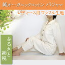 【ふるさと納税】オーガニックコットン【レディース用ワッフルベーシックパジャマ】