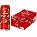 【ふるさと納税】サッポロ 麦とホップ<赤>・500ml×1ケース(24缶)(サッポロビール)