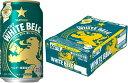 【ふるさと納税】サッポロ ホワイトベルグ・350ml×1ケース(24缶)(サッポロビール)