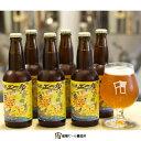 【ふるさと納税】船橋エール(瓶)・330ml×6本(クラフトビール)