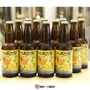 【ふるさと納税】船橋エール(瓶)・330ml×12本(クラフトビール)