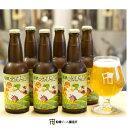 【ふるさと納税】船橋ホワイト(瓶)・330ml×6本(クラフトビール)
