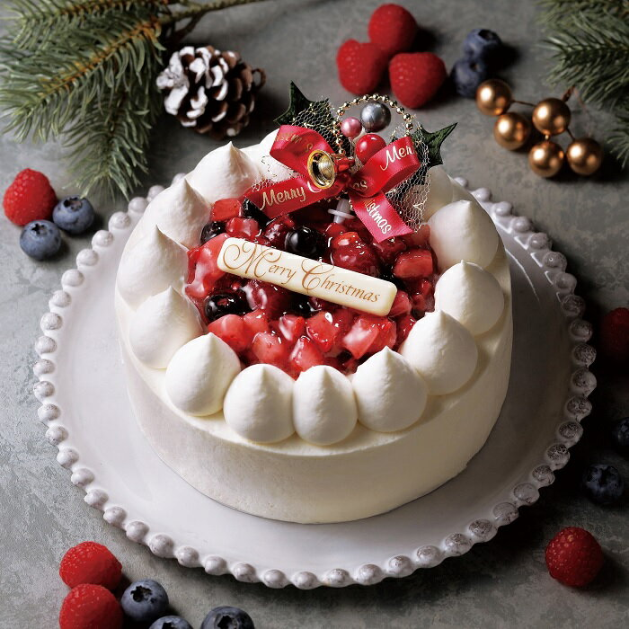 【ふるさと納税】フリュイ・ルージュ 直径15cm クリスマスケーキ クリスマス ベリー